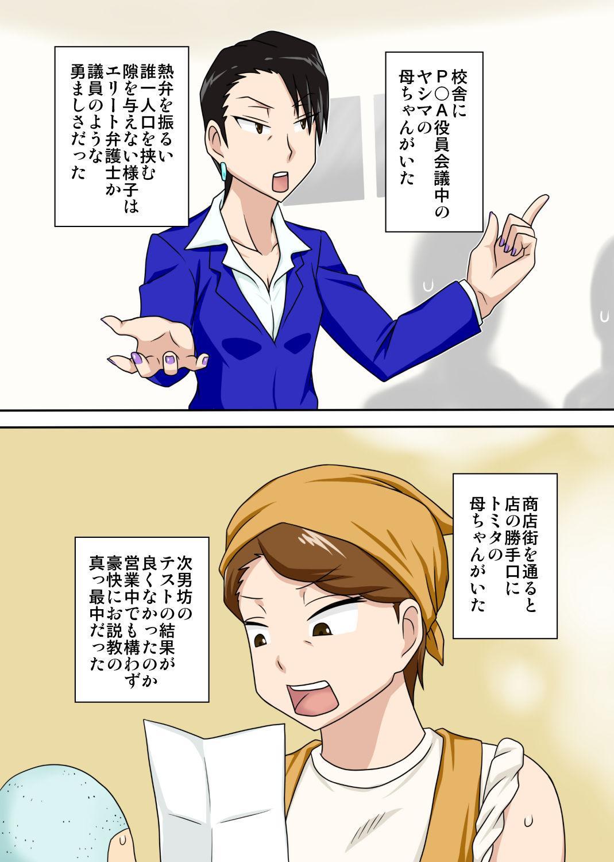 Shin Local Pako Mama Club 35