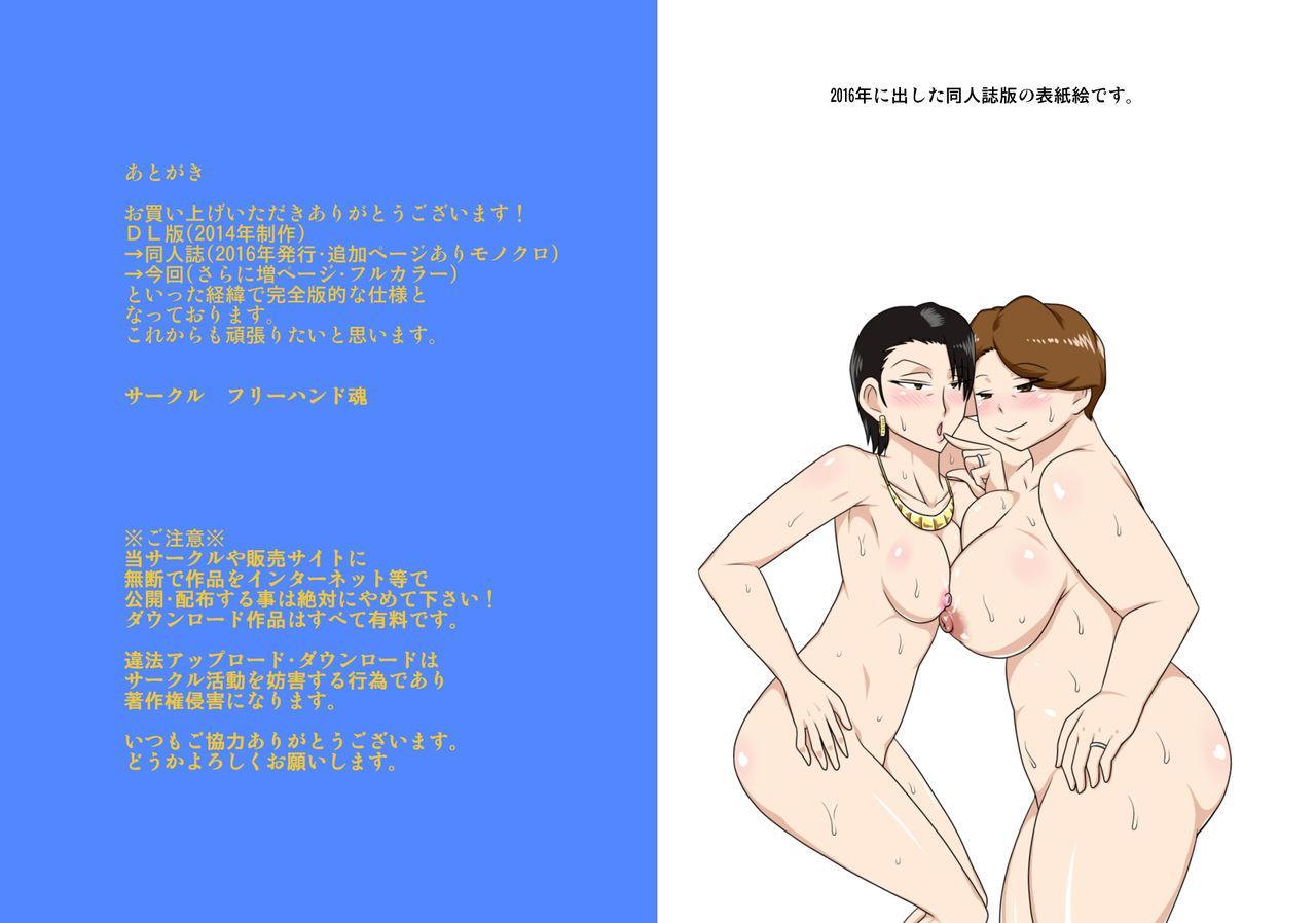 Shin Local Pako Mama Club 43