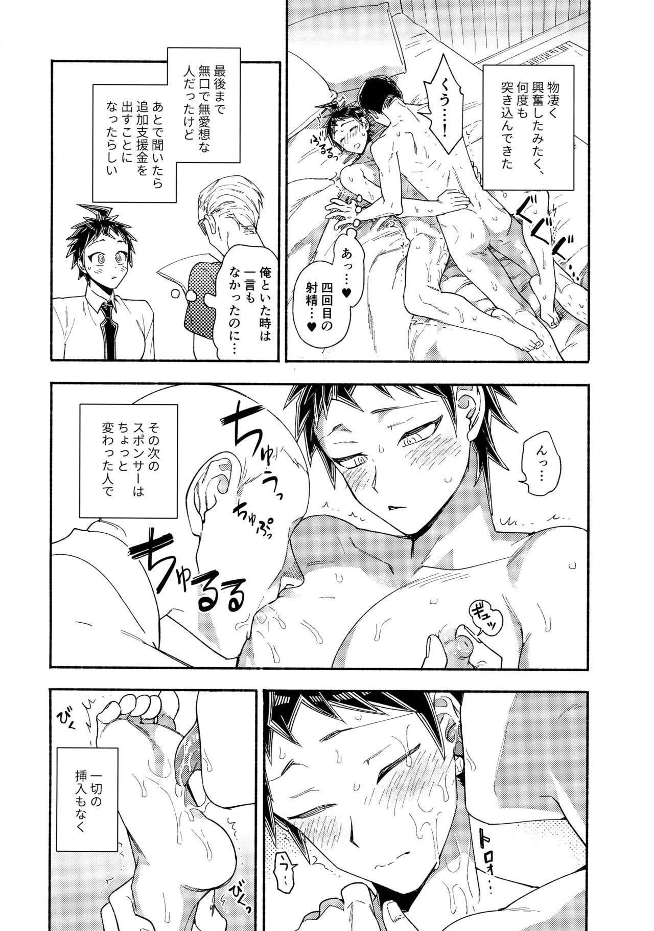 Aisareru Yobi Gakka 18