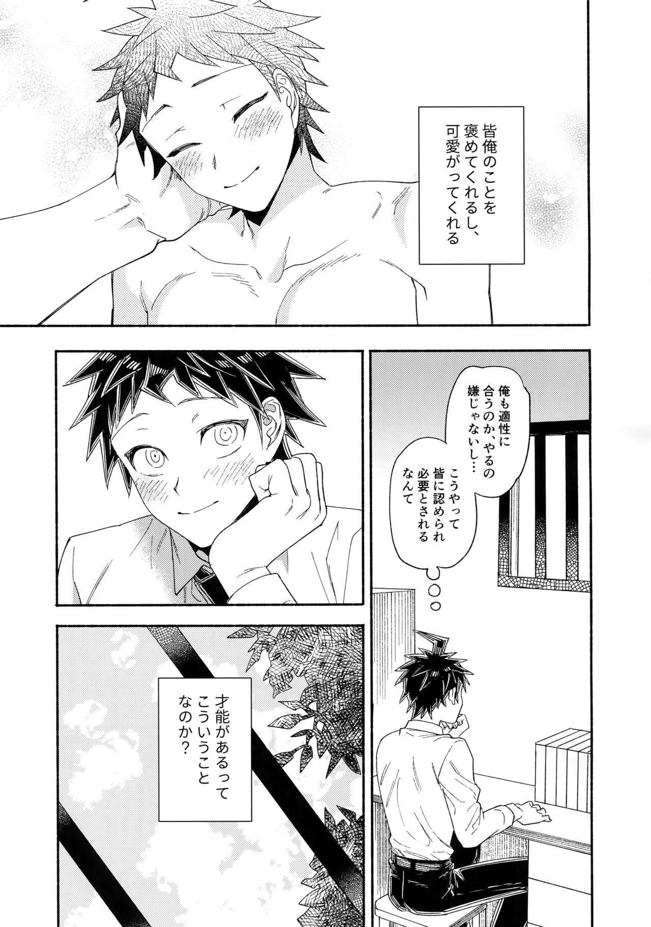 Aisareru Yobi Gakka 21
