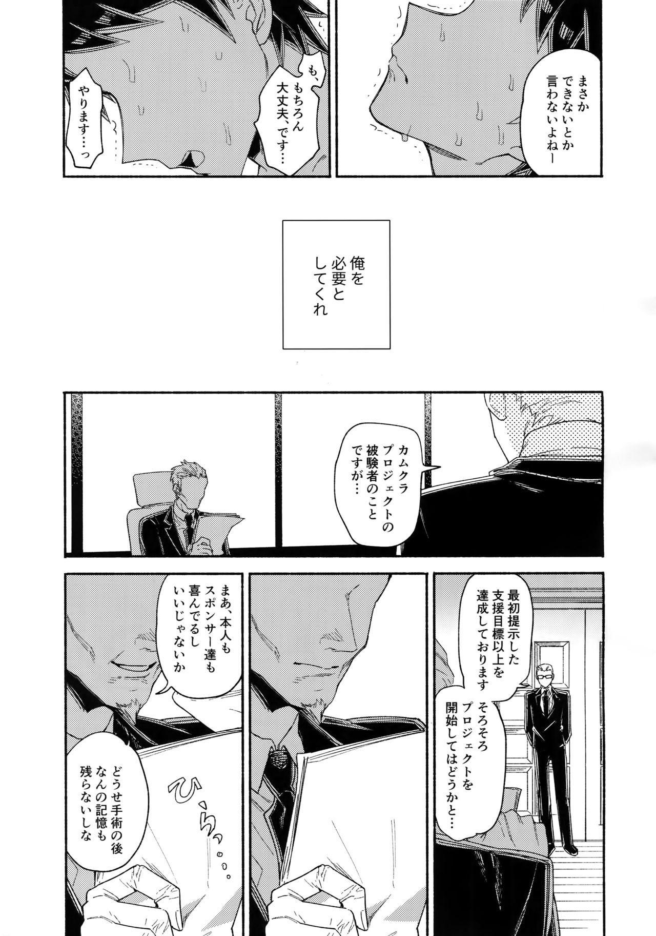 Aisareru Yobi Gakka 27