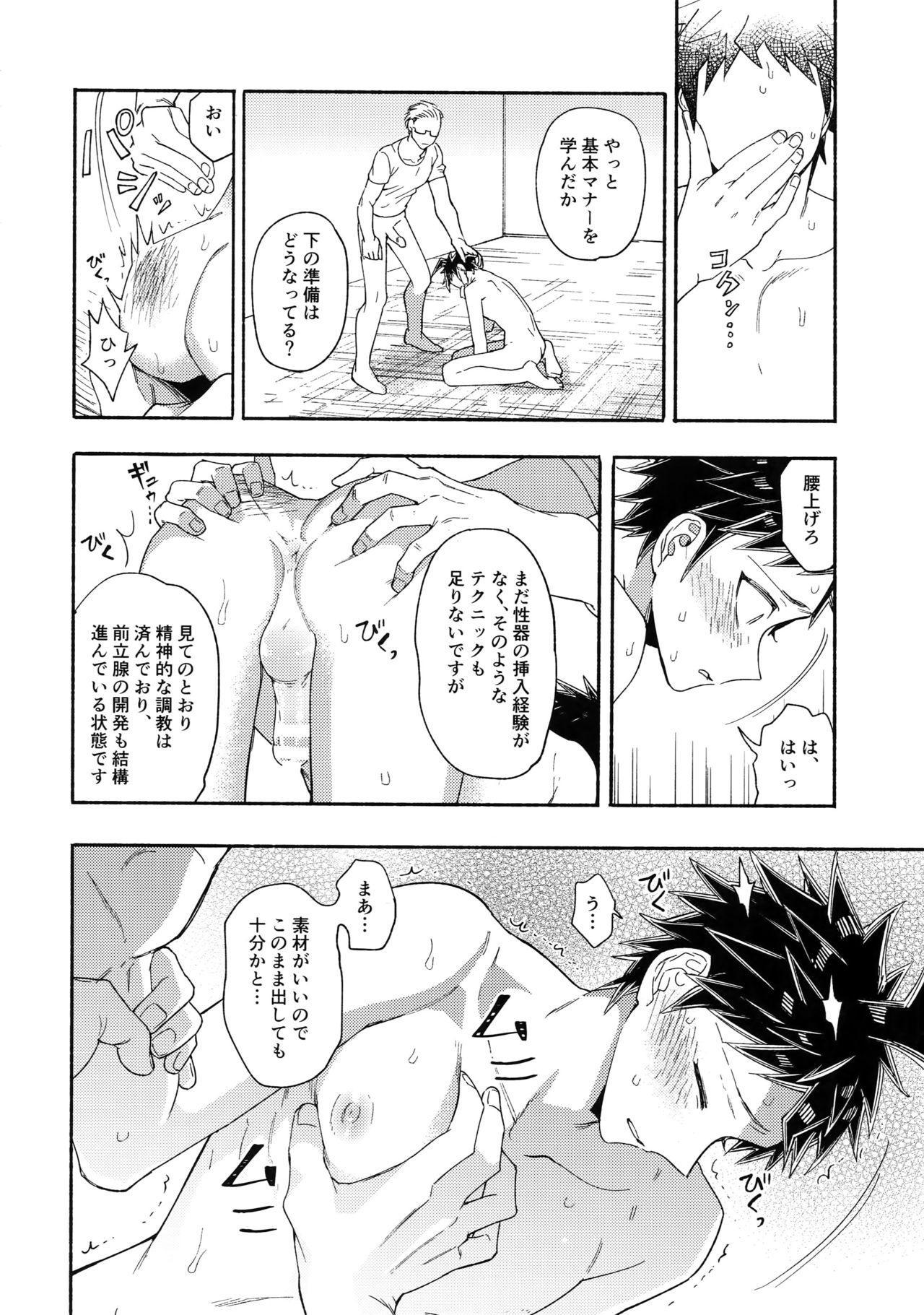 Aisareru Yobi Gakka 2