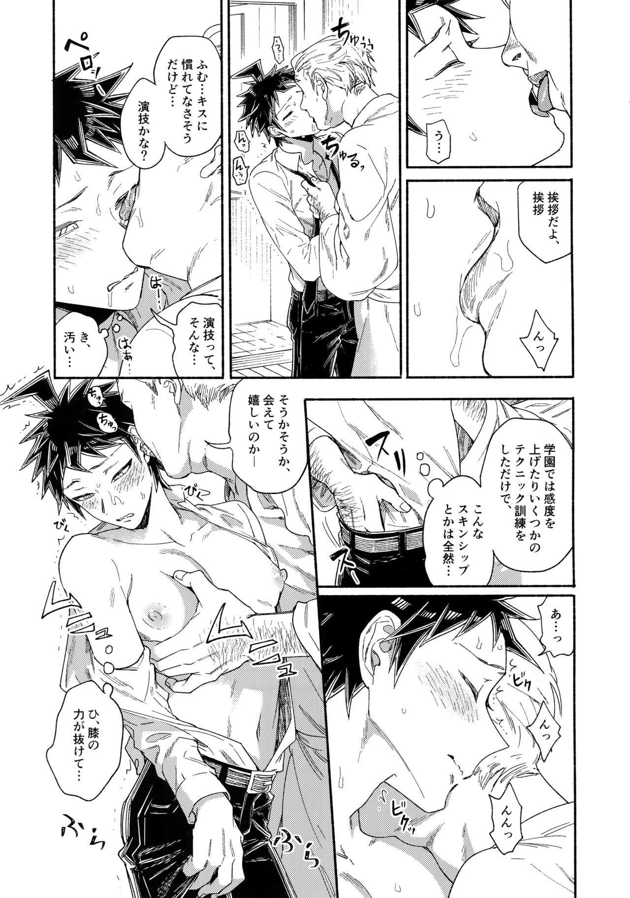 Aisareru Yobi Gakka 5