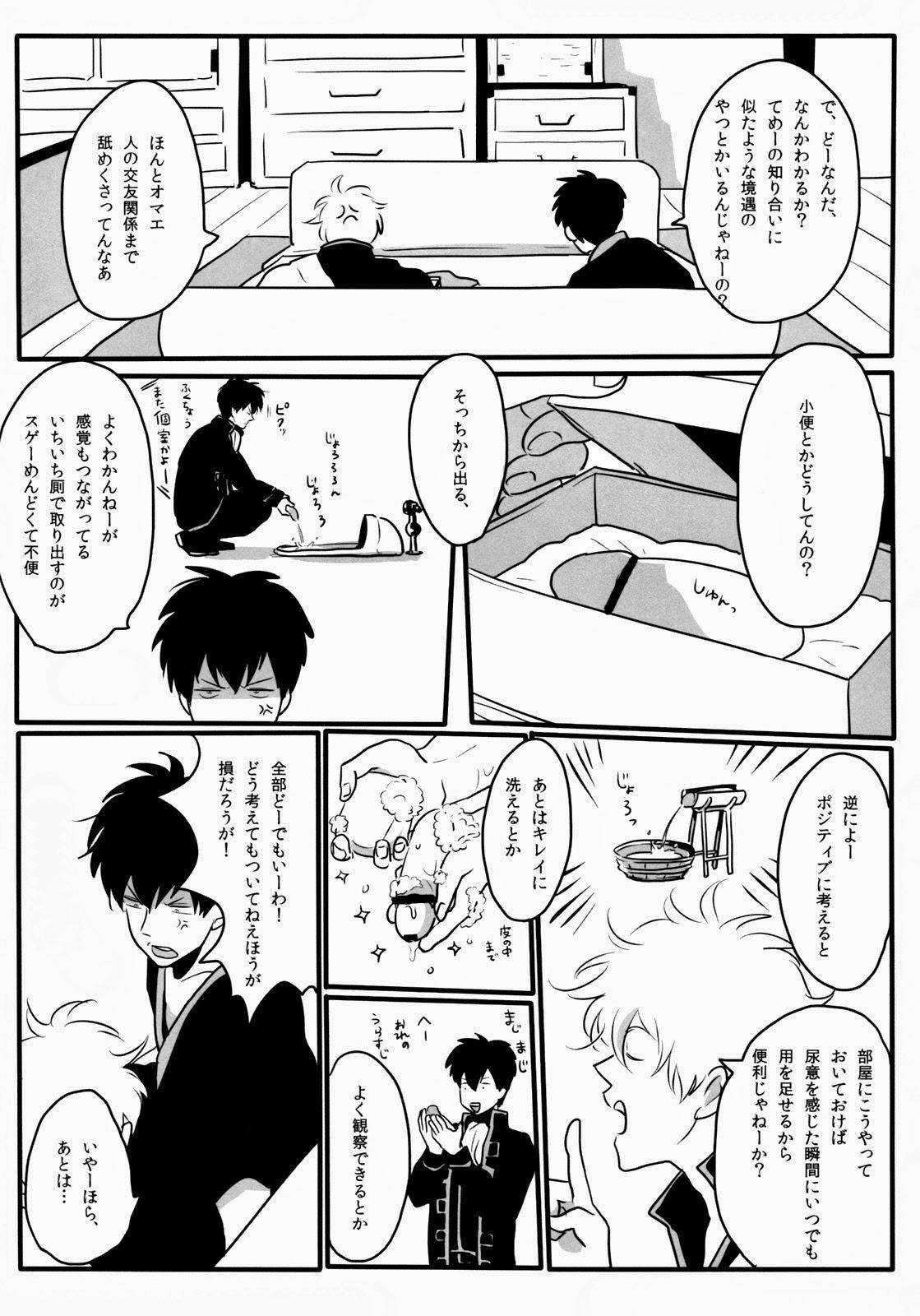 Otoshimon 10
