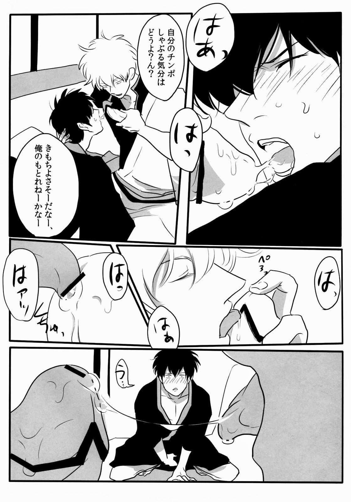 Otoshimon 17