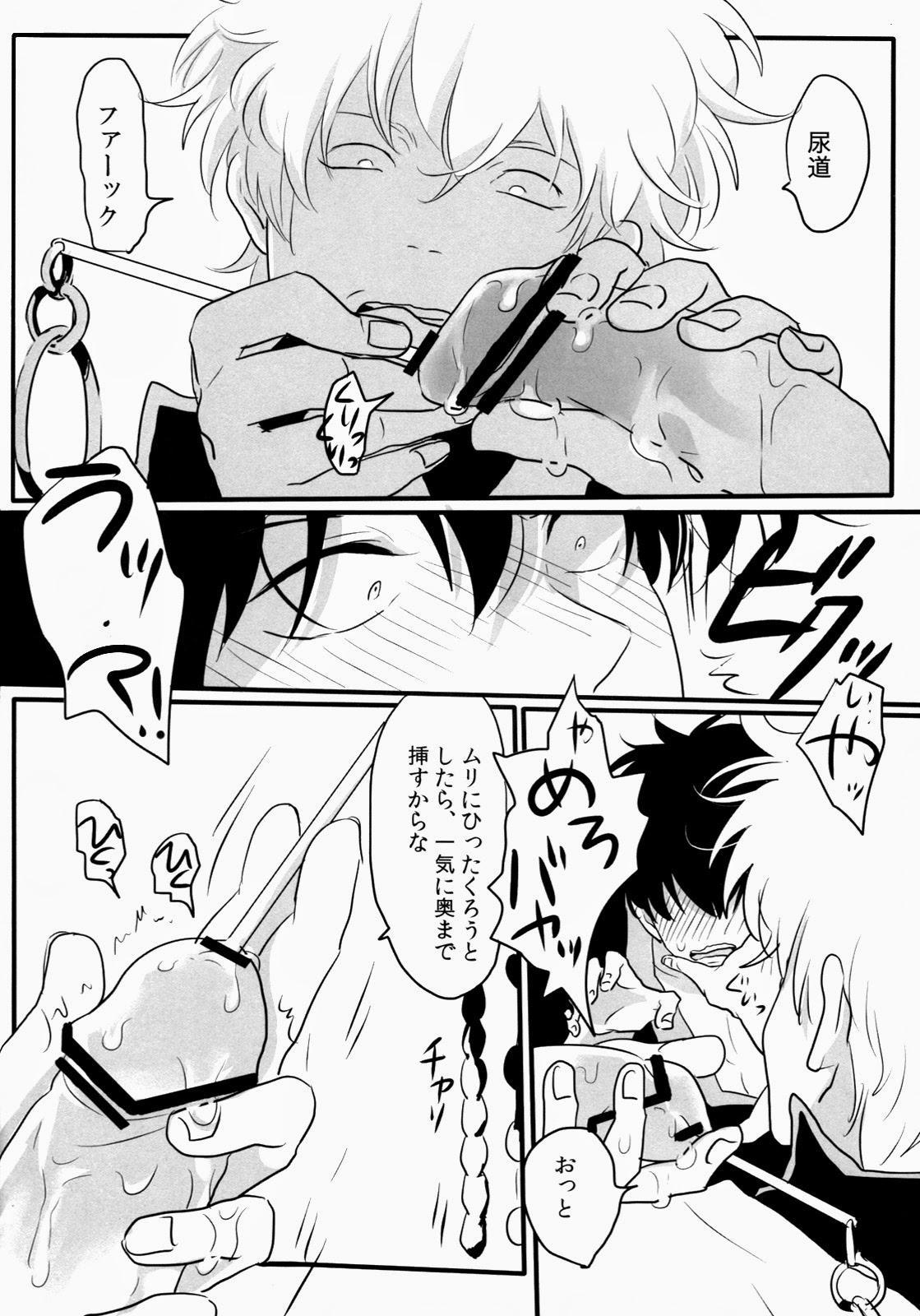 Otoshimon 24