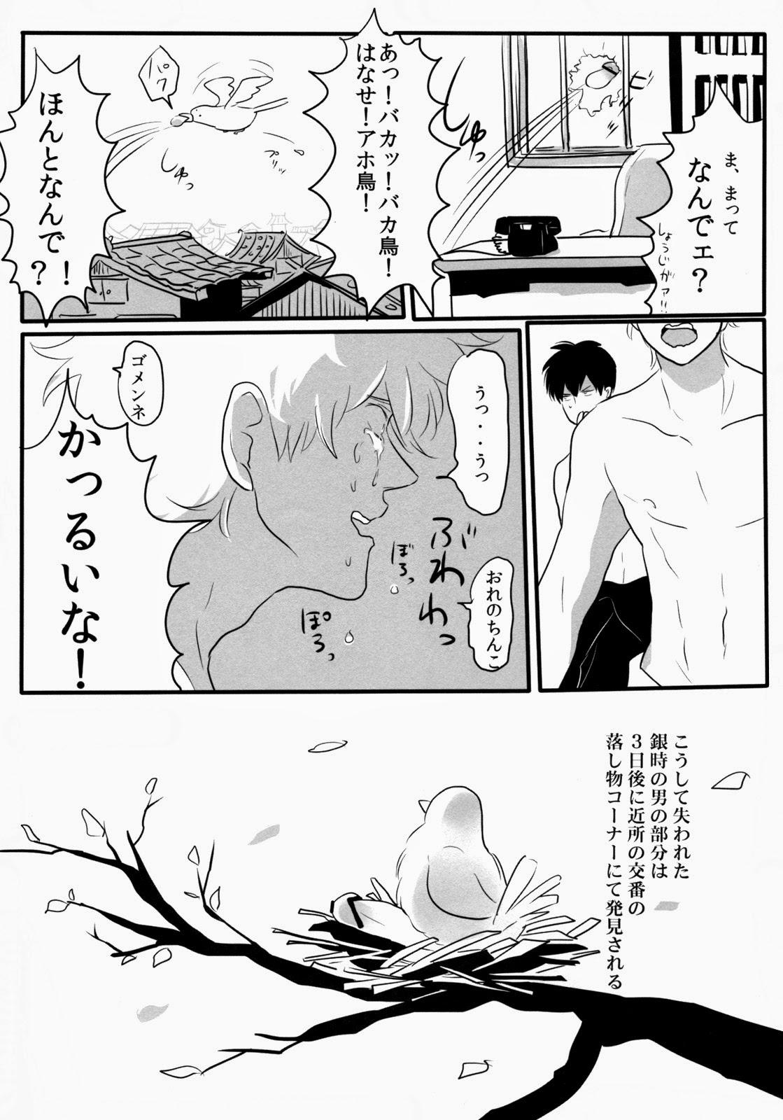 Otoshimon 41