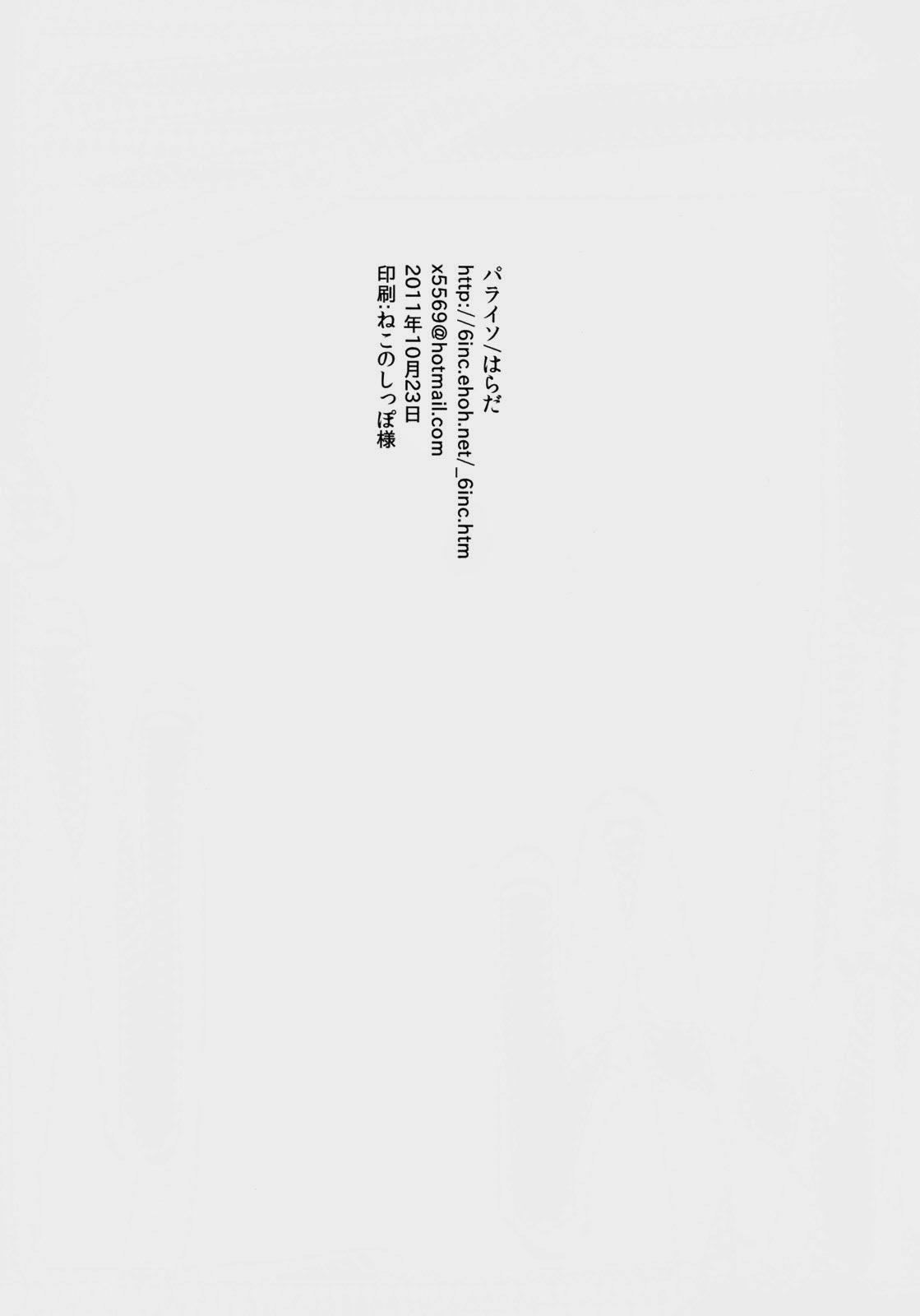 Otoshimon 42