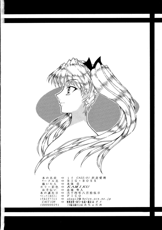 if CASE 01 Eri Sawachika 24