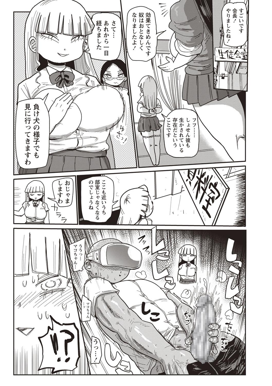 COMIC Masyo 2019-09 153