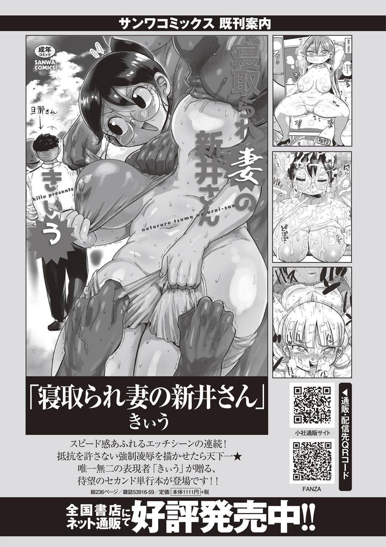 COMIC Masyo 2019-09 167