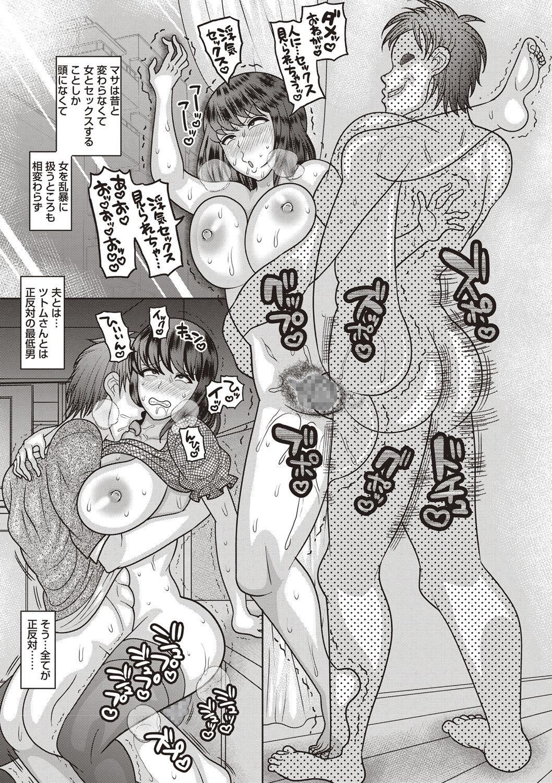 COMIC Masyo 2019-09 199