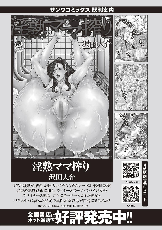 COMIC Masyo 2019-09 234