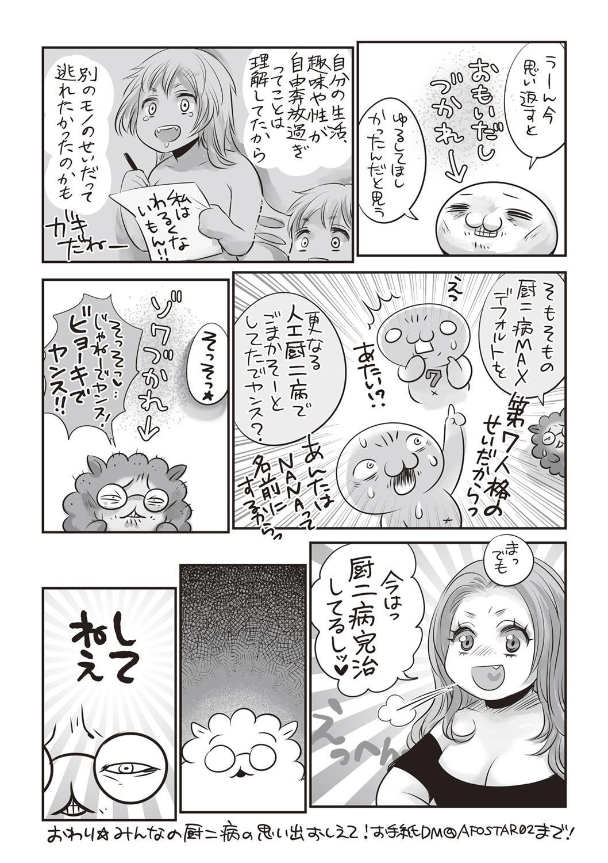 COMIC Masyo 2019-09 241
