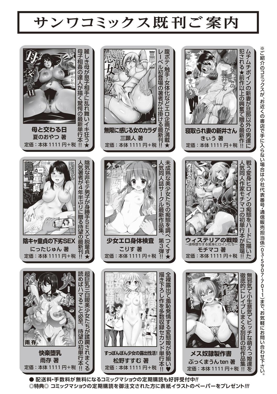 COMIC Masyo 2019-09 244