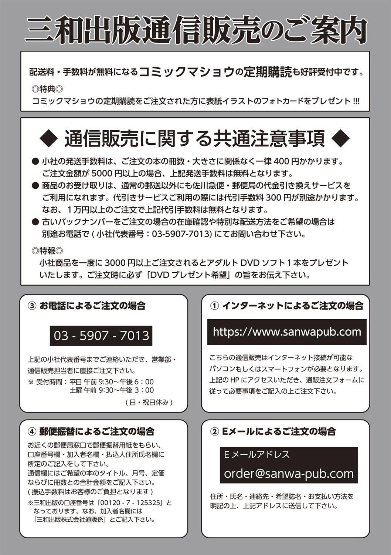 COMIC Masyo 2019-09 246