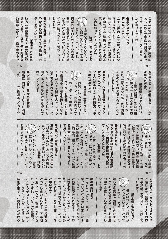 COMIC Masyo 2019-09 248