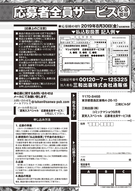 COMIC Masyo 2019-09 254
