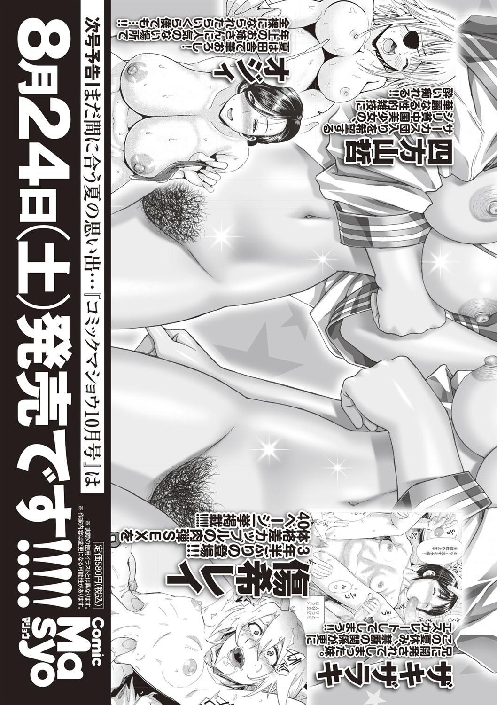 COMIC Masyo 2019-09 257