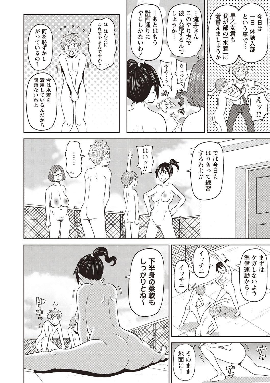 COMIC Masyo 2019-09 58