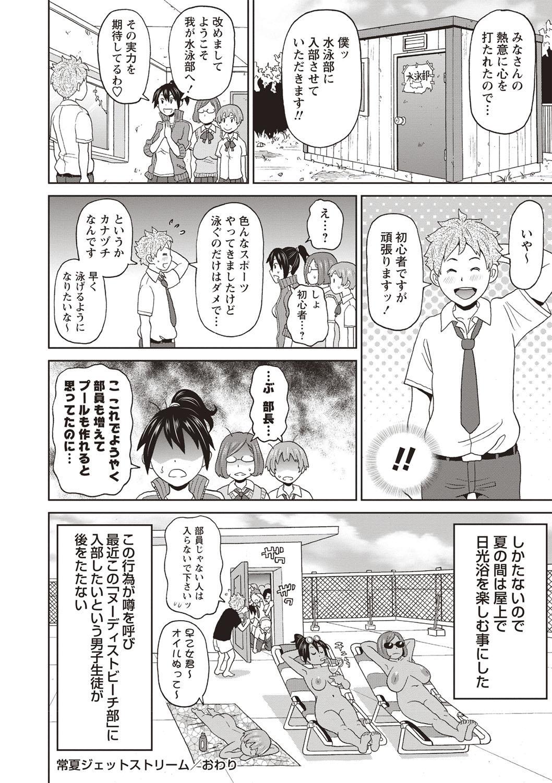 COMIC Masyo 2019-09 76