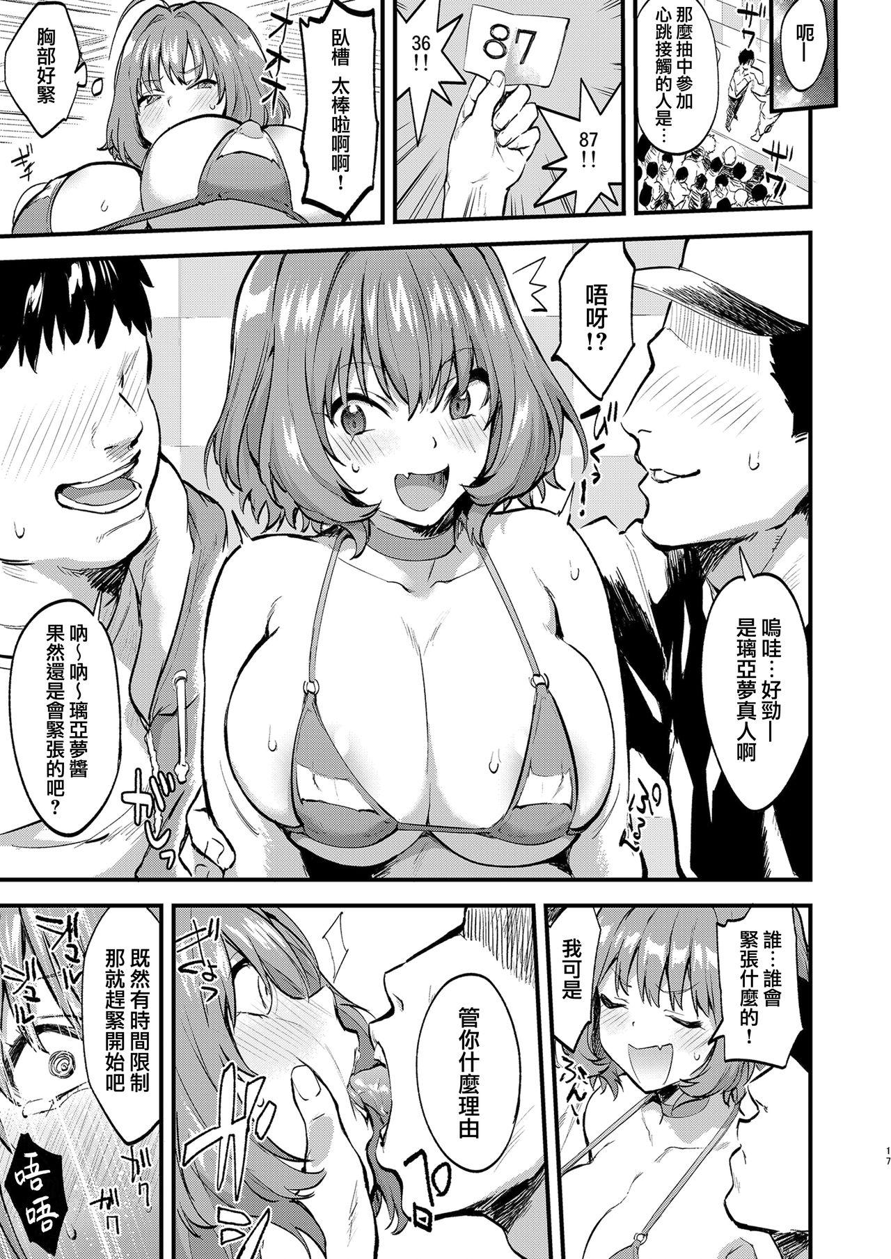 Yari ni Ikeru Idol Riamu-chan 17