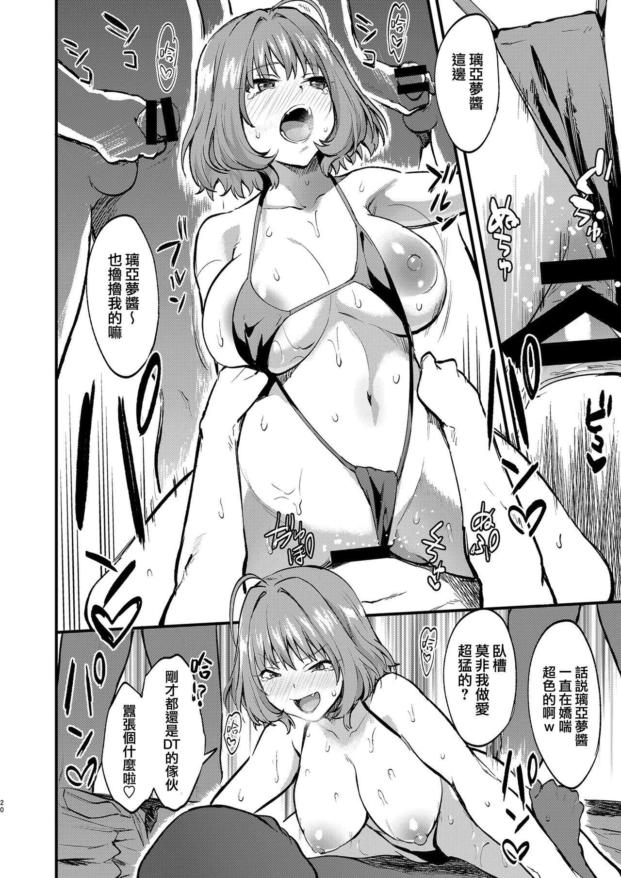 Yari ni Ikeru Idol Riamu-chan 20
