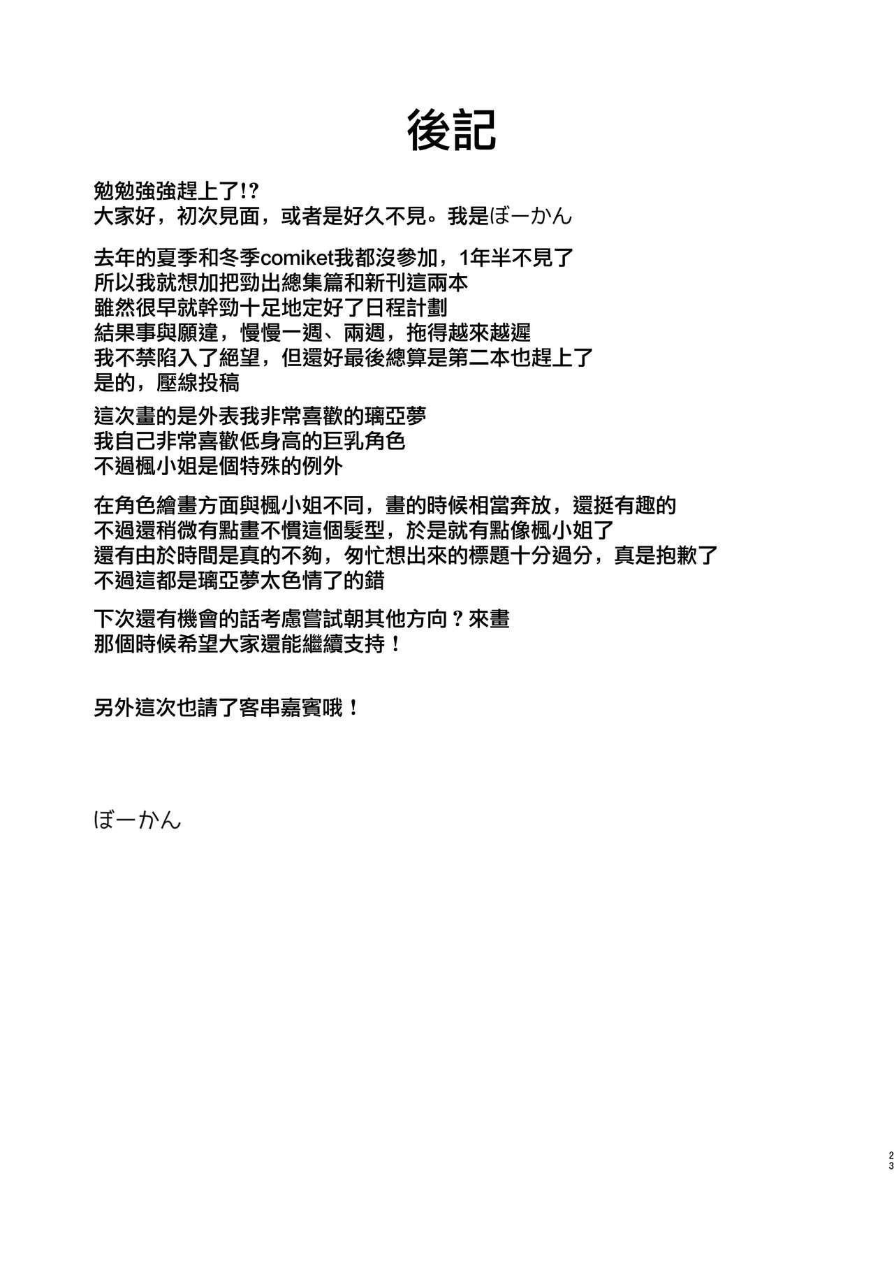 Yari ni Ikeru Idol Riamu-chan 23