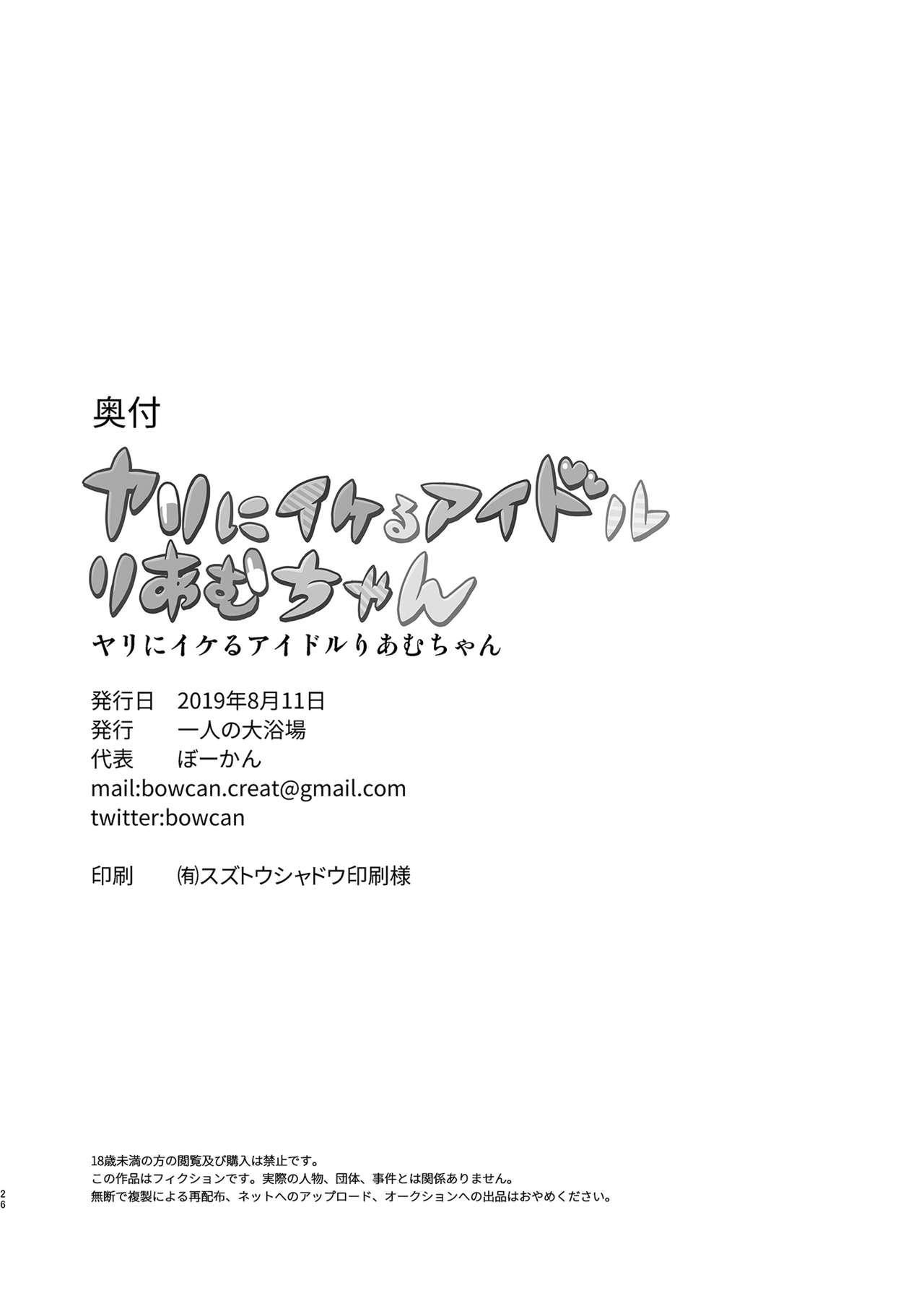 Yari ni Ikeru Idol Riamu-chan 24