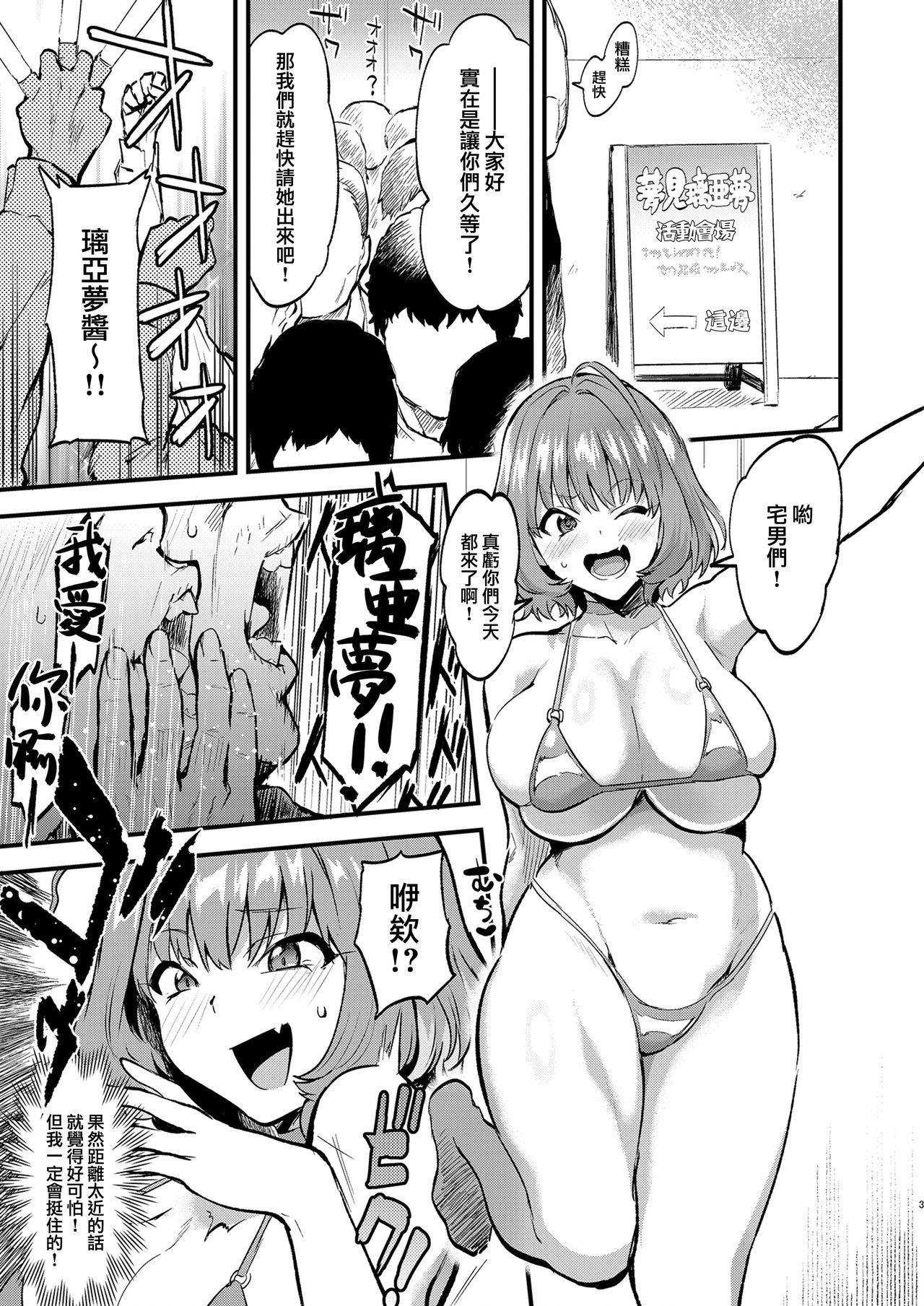Yari ni Ikeru Idol Riamu-chan 3