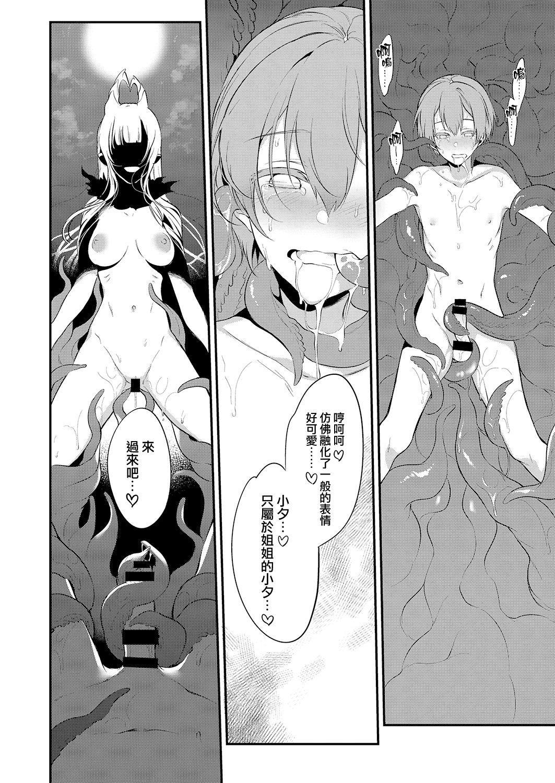 Ane Naru Mono 9 11