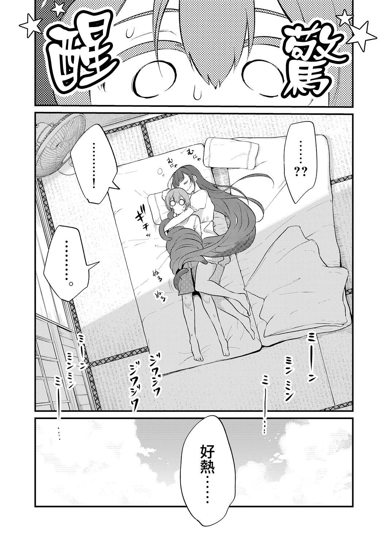 Ane Naru Mono 9 18