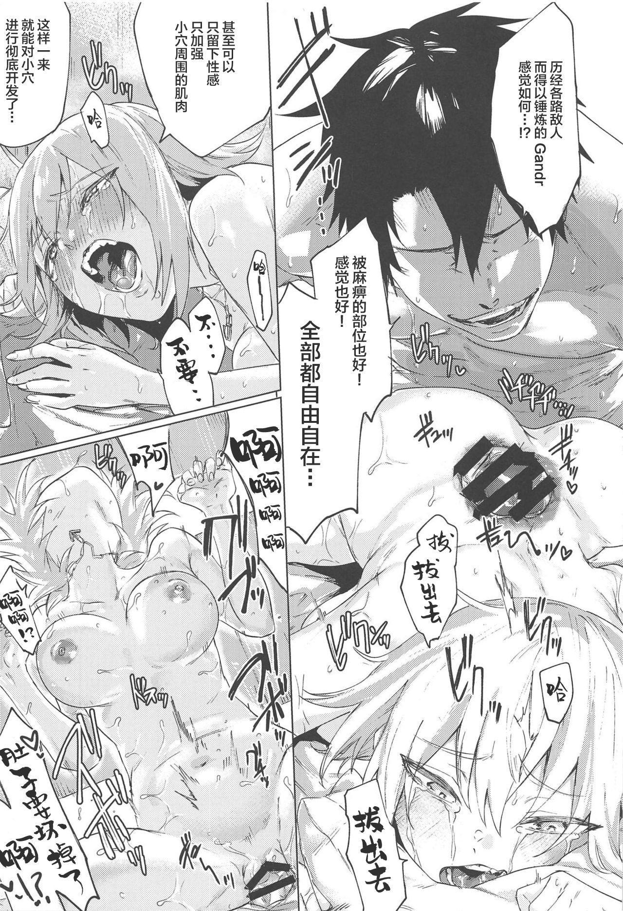 Iikagen ni Shite Kure!! Alter-san 10
