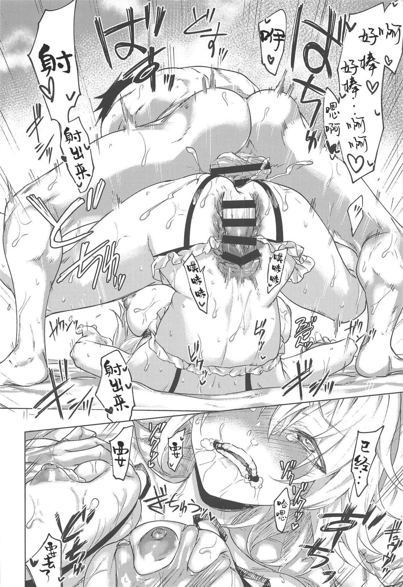 Iikagen ni Shite Kure!! Alter-san 21