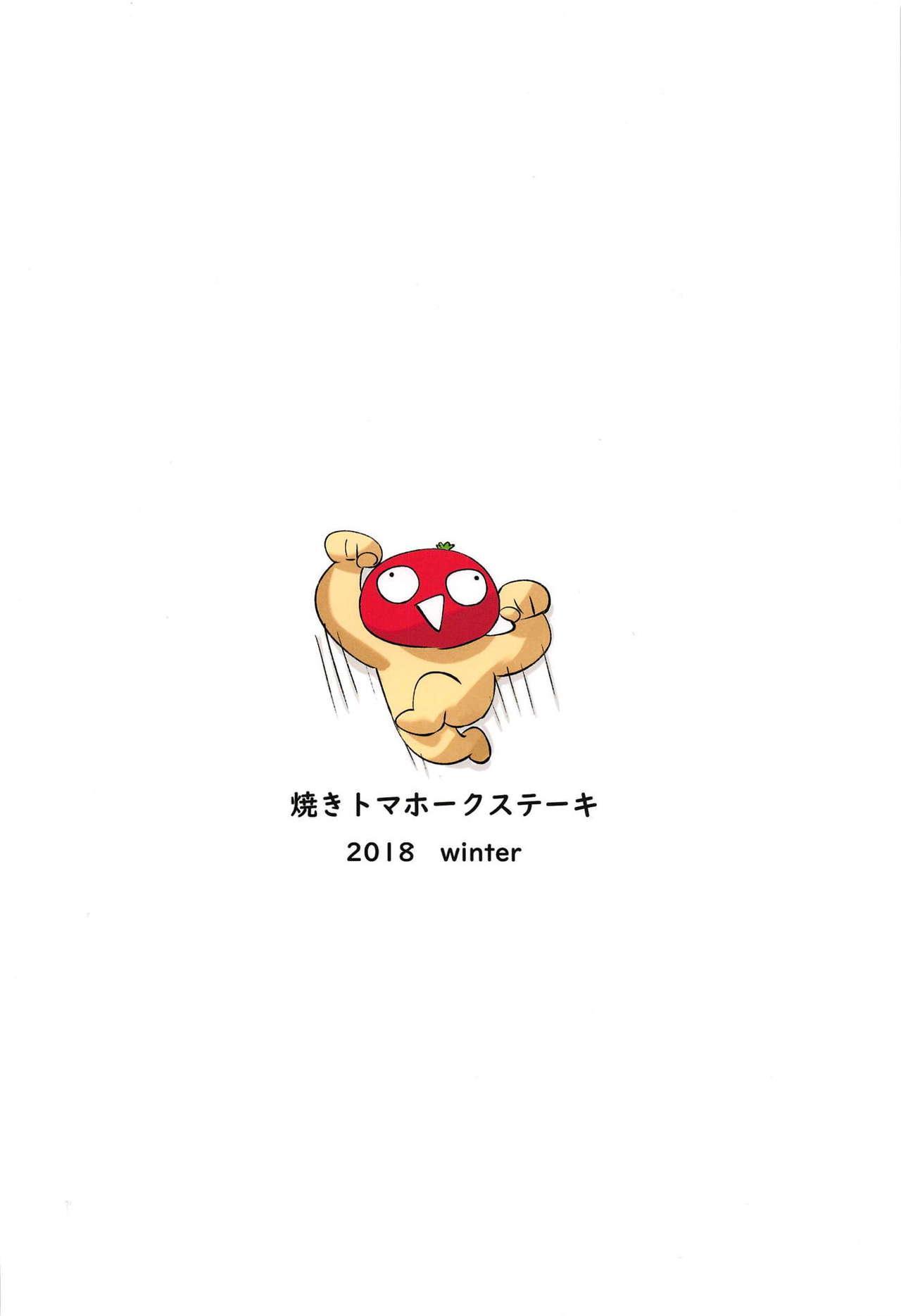 Iikagen ni Shite Kure!! Alter-san 26