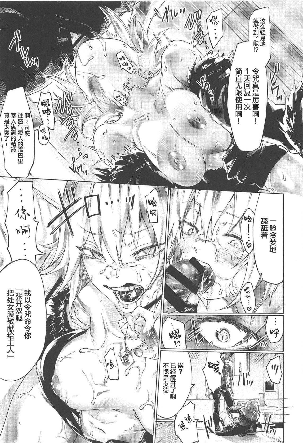 Iikagen ni Shite Kure!! Alter-san 4