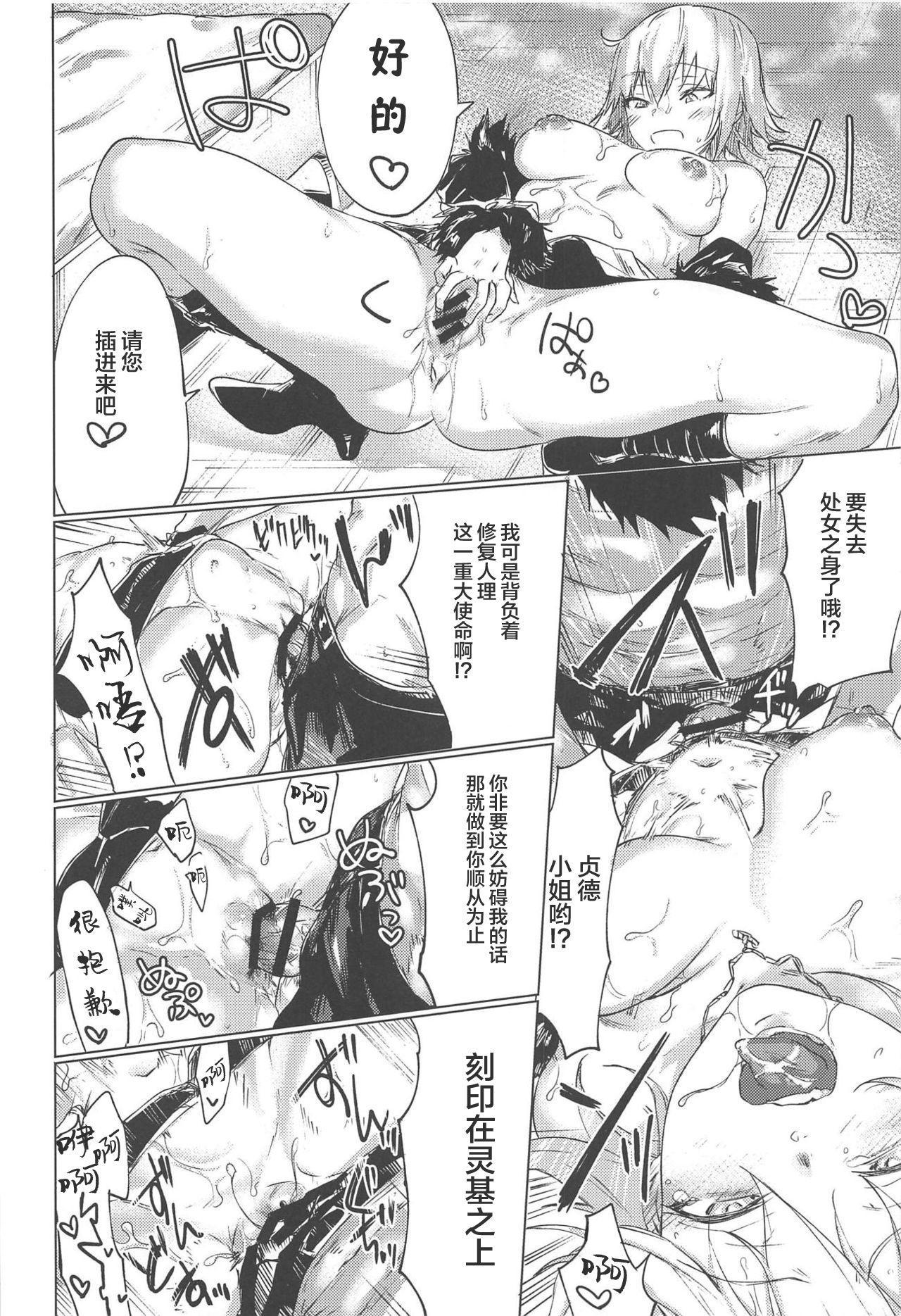 Iikagen ni Shite Kure!! Alter-san 5