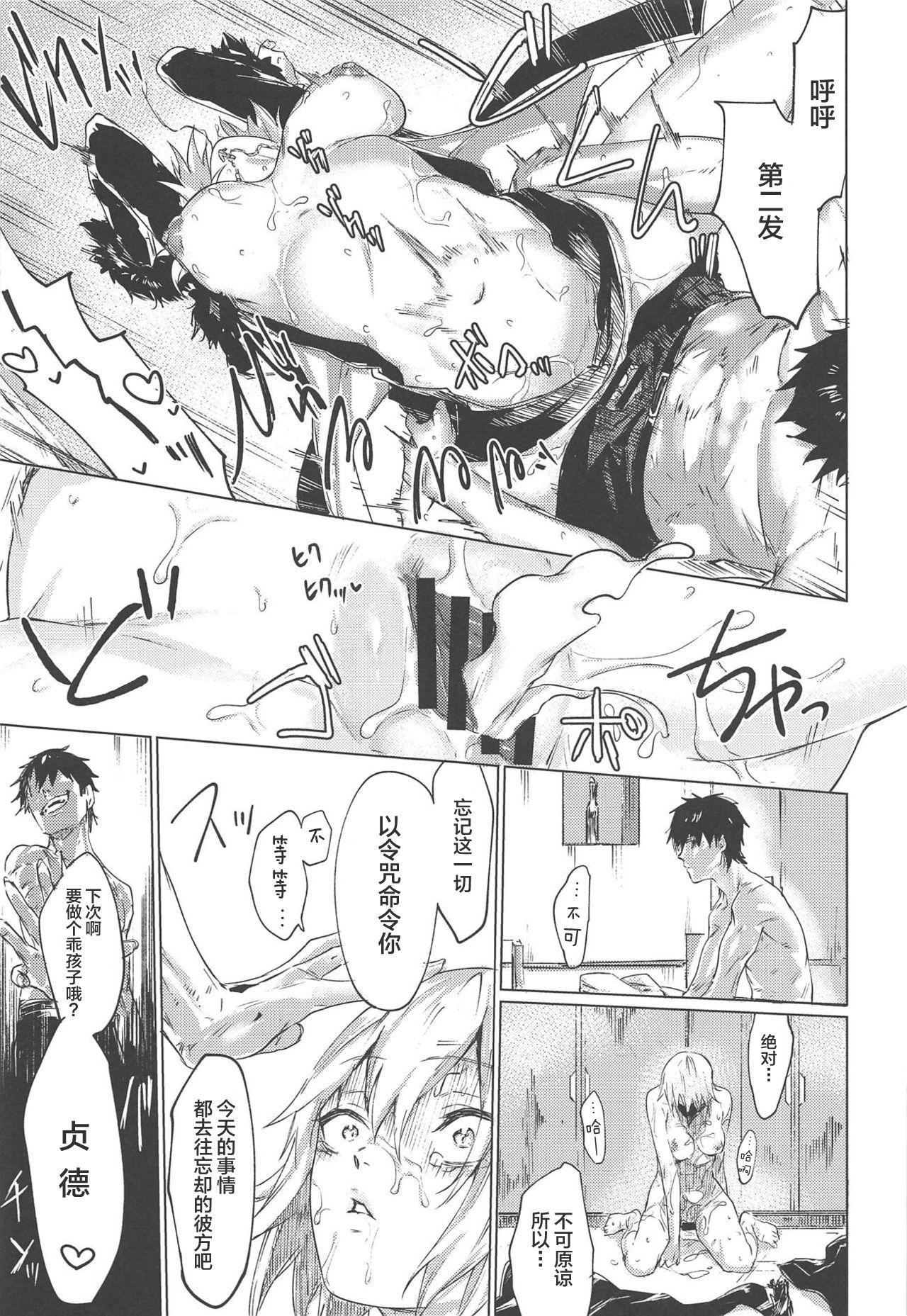 Iikagen ni Shite Kure!! Alter-san 6