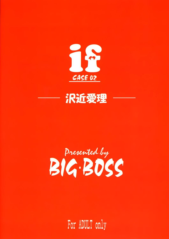 if CASE 02 Eri Sawachika 1