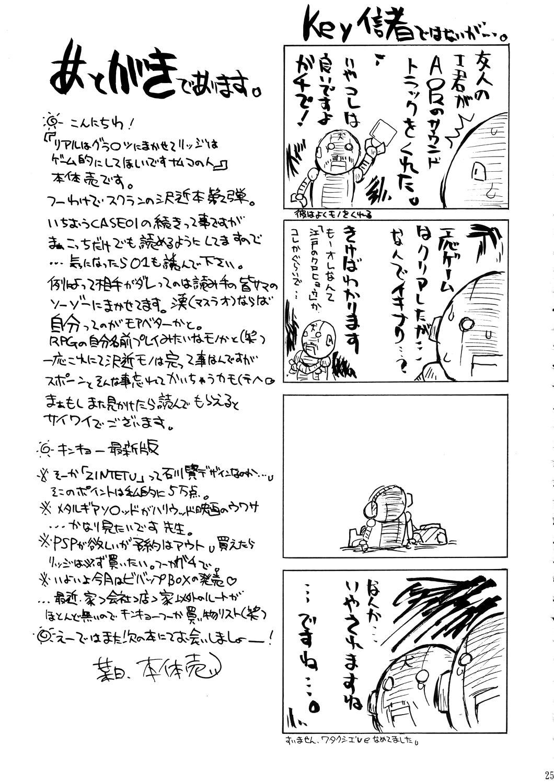 if CASE 02 Eri Sawachika 24