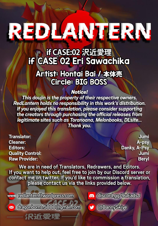 if CASE 02 Eri Sawachika 26