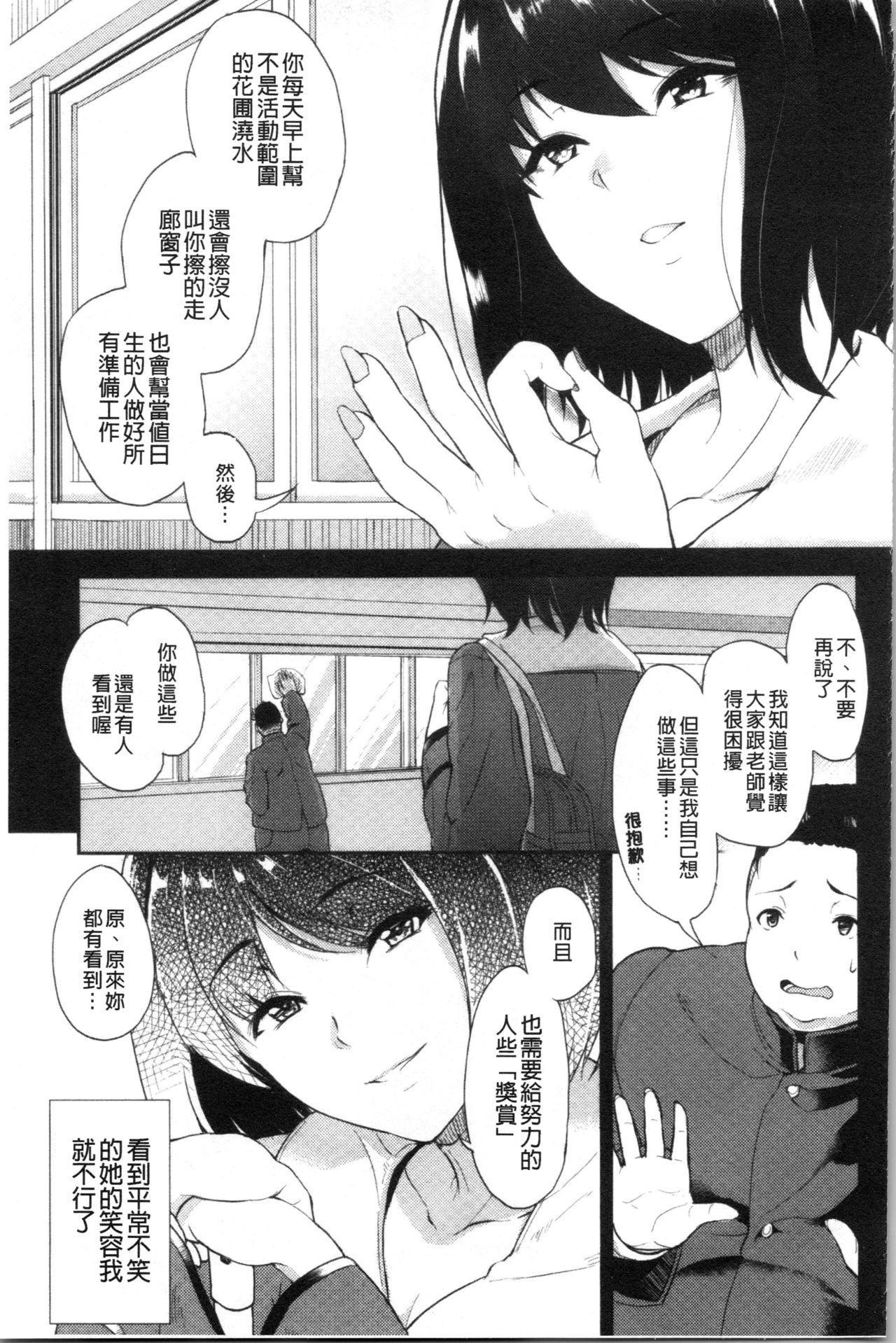 Kanojo ga SEX ni nare teru wake | 女友對激情性愛變很習慣的理由 109