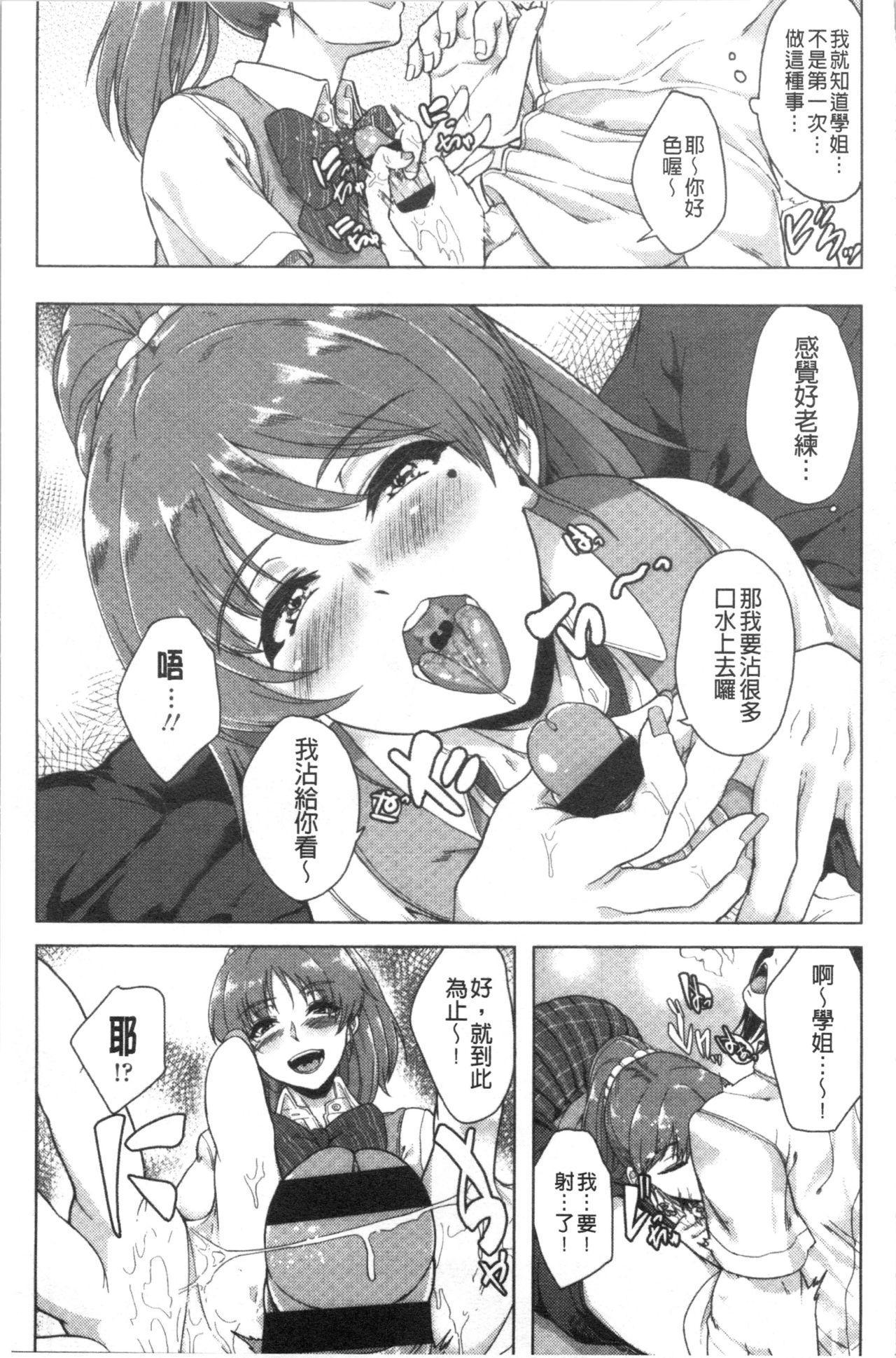 Kanojo ga SEX ni nare teru wake | 女友對激情性愛變很習慣的理由 11