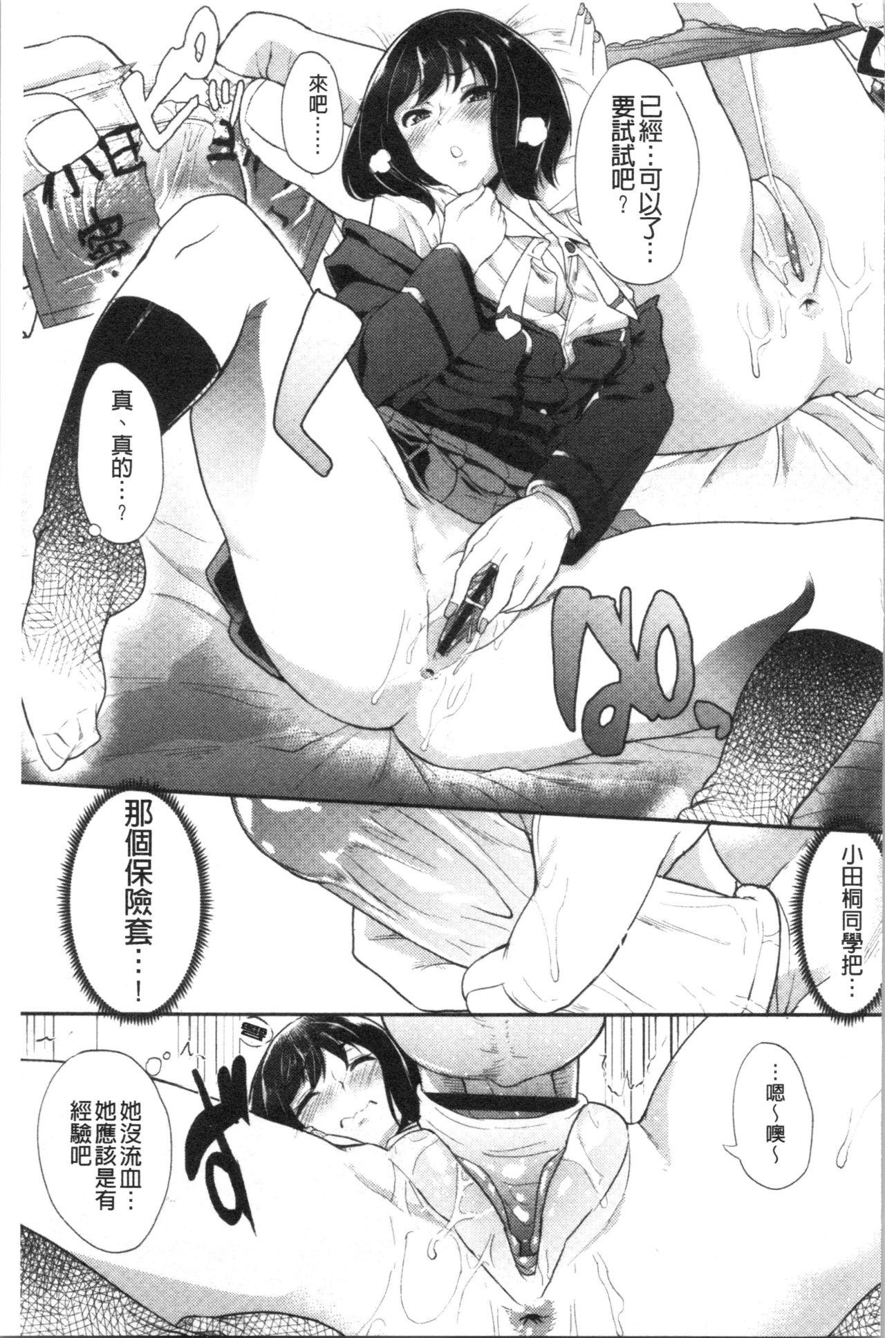 Kanojo ga SEX ni nare teru wake | 女友對激情性愛變很習慣的理由 123