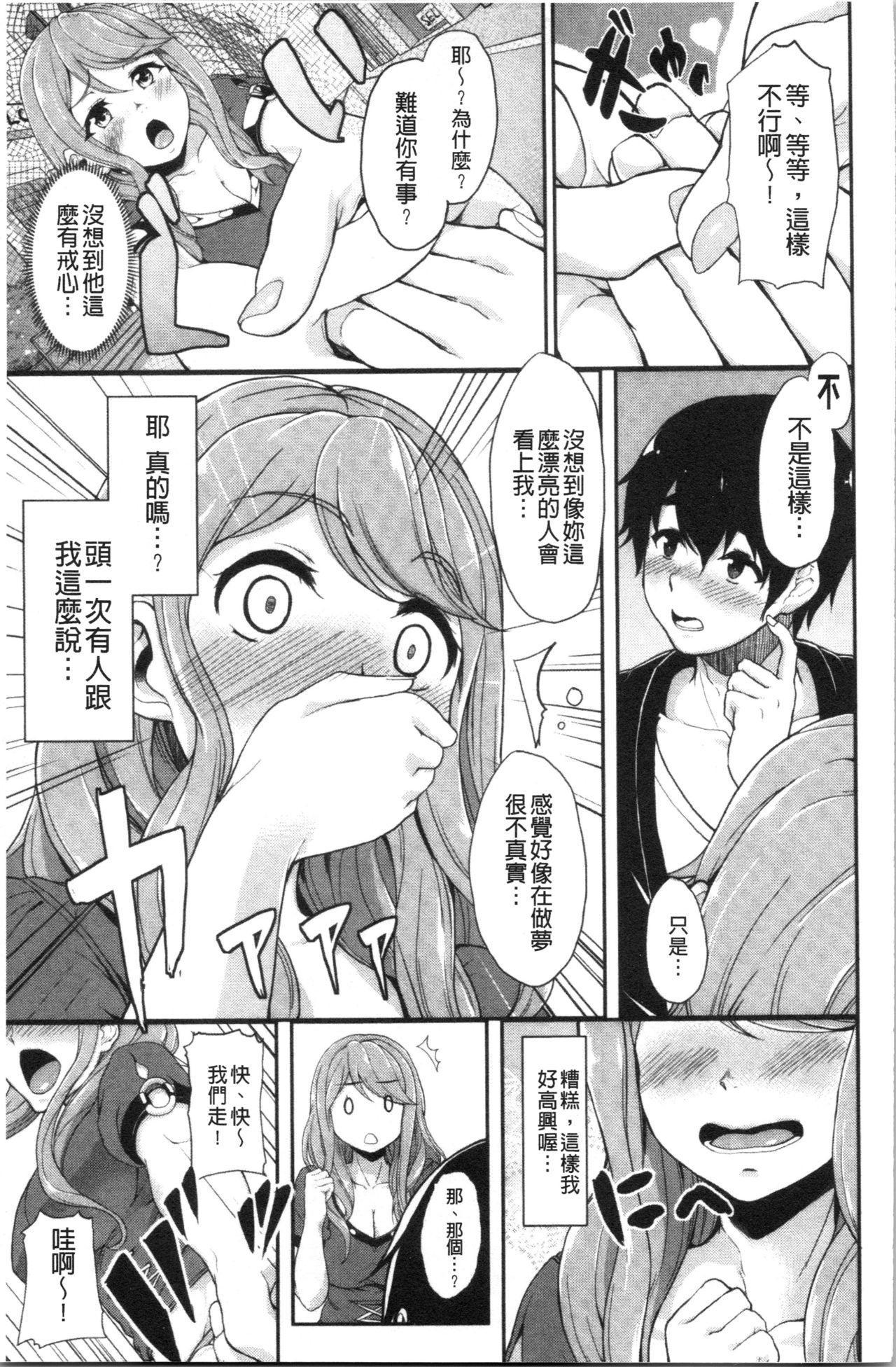 Kanojo ga SEX ni nare teru wake | 女友對激情性愛變很習慣的理由 157