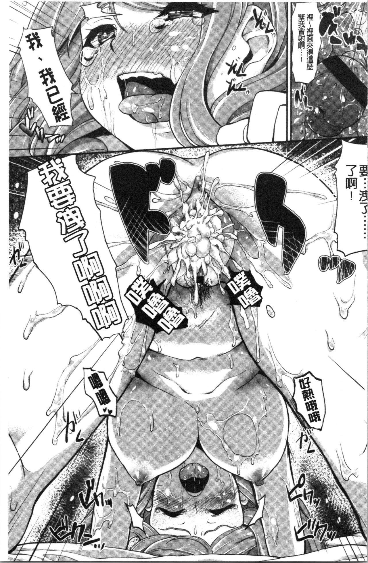 Kanojo ga SEX ni nare teru wake | 女友對激情性愛變很習慣的理由 175
