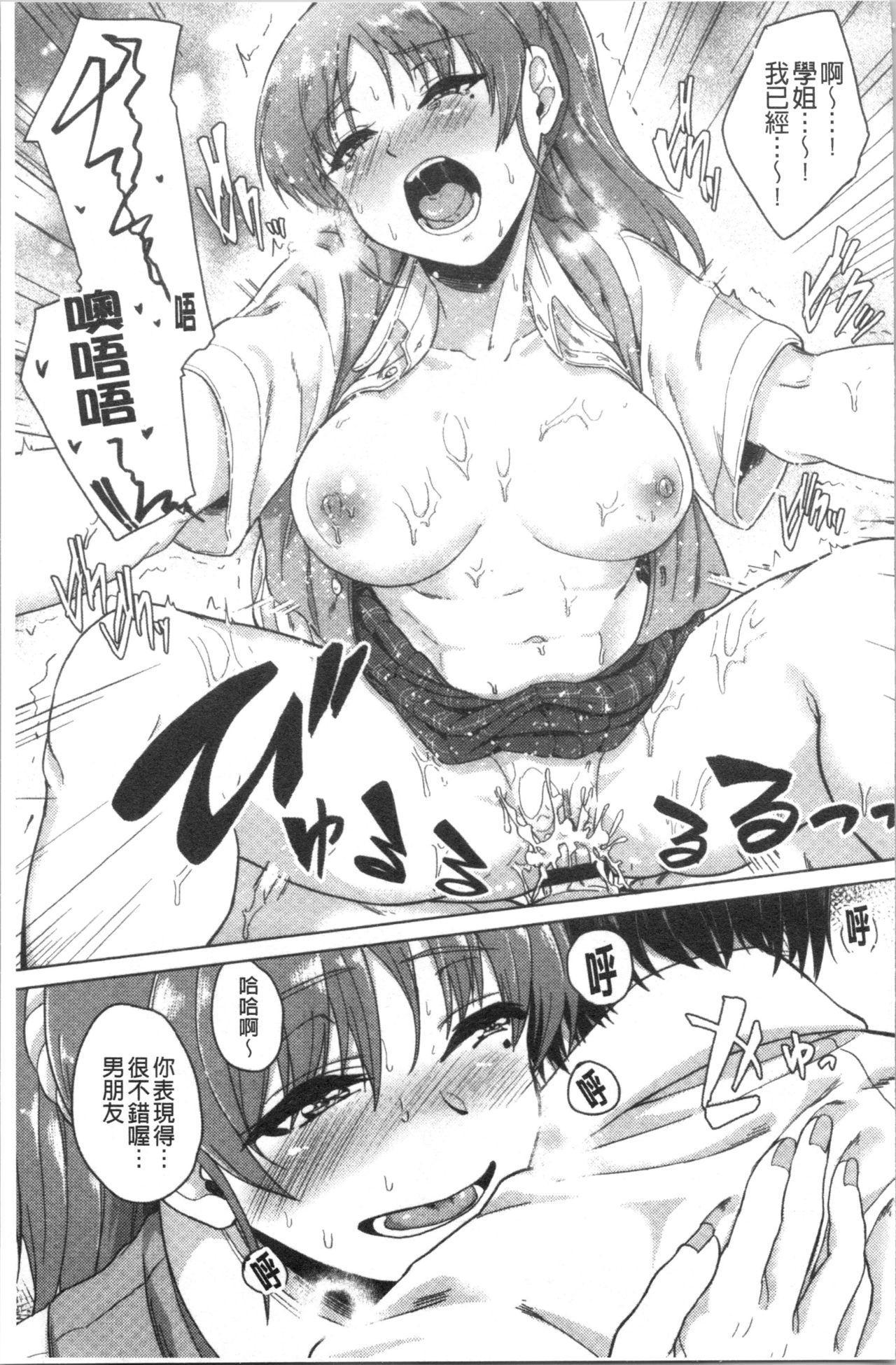Kanojo ga SEX ni nare teru wake | 女友對激情性愛變很習慣的理由 19