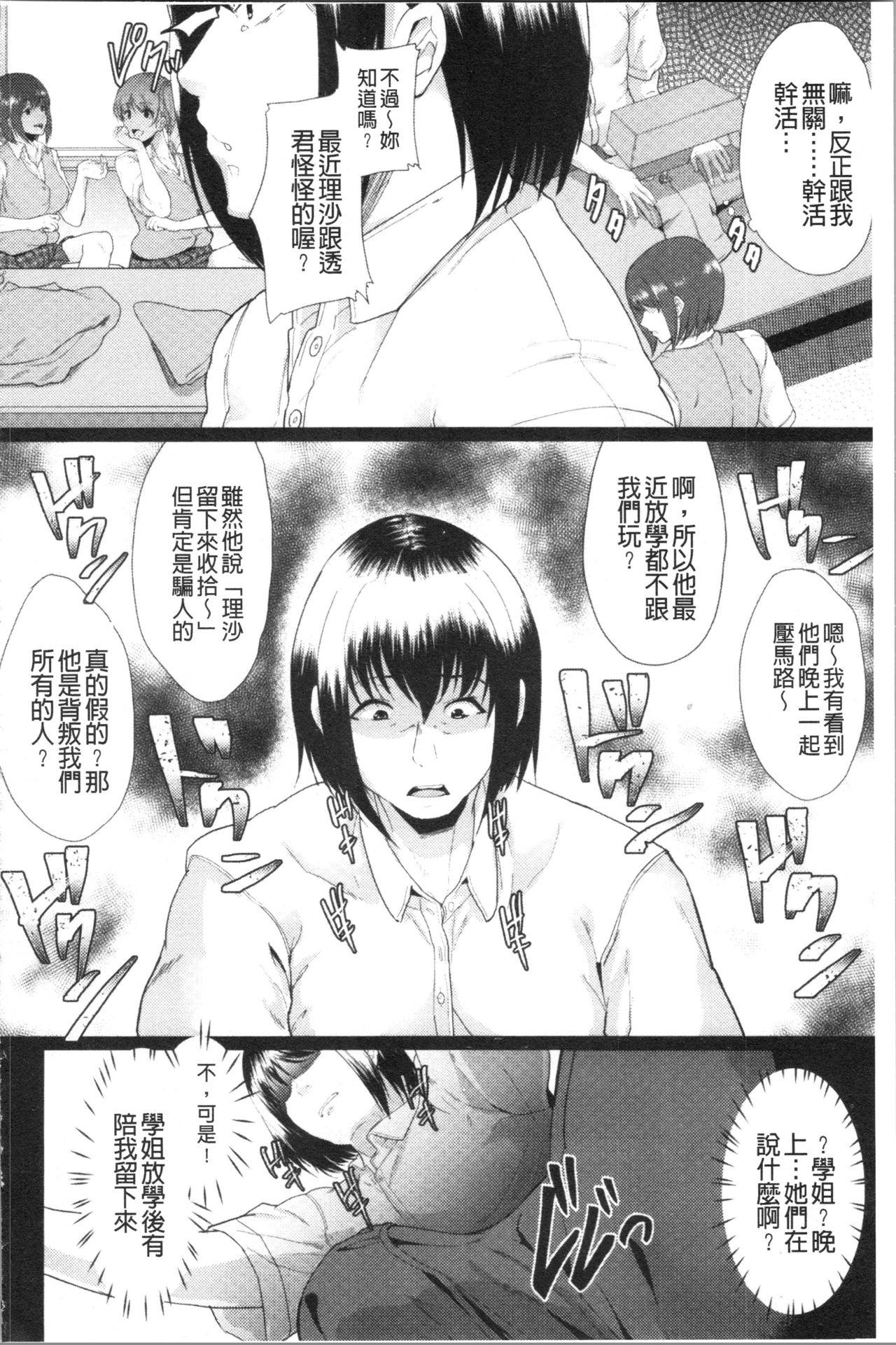 Kanojo ga SEX ni nare teru wake | 女友對激情性愛變很習慣的理由 28