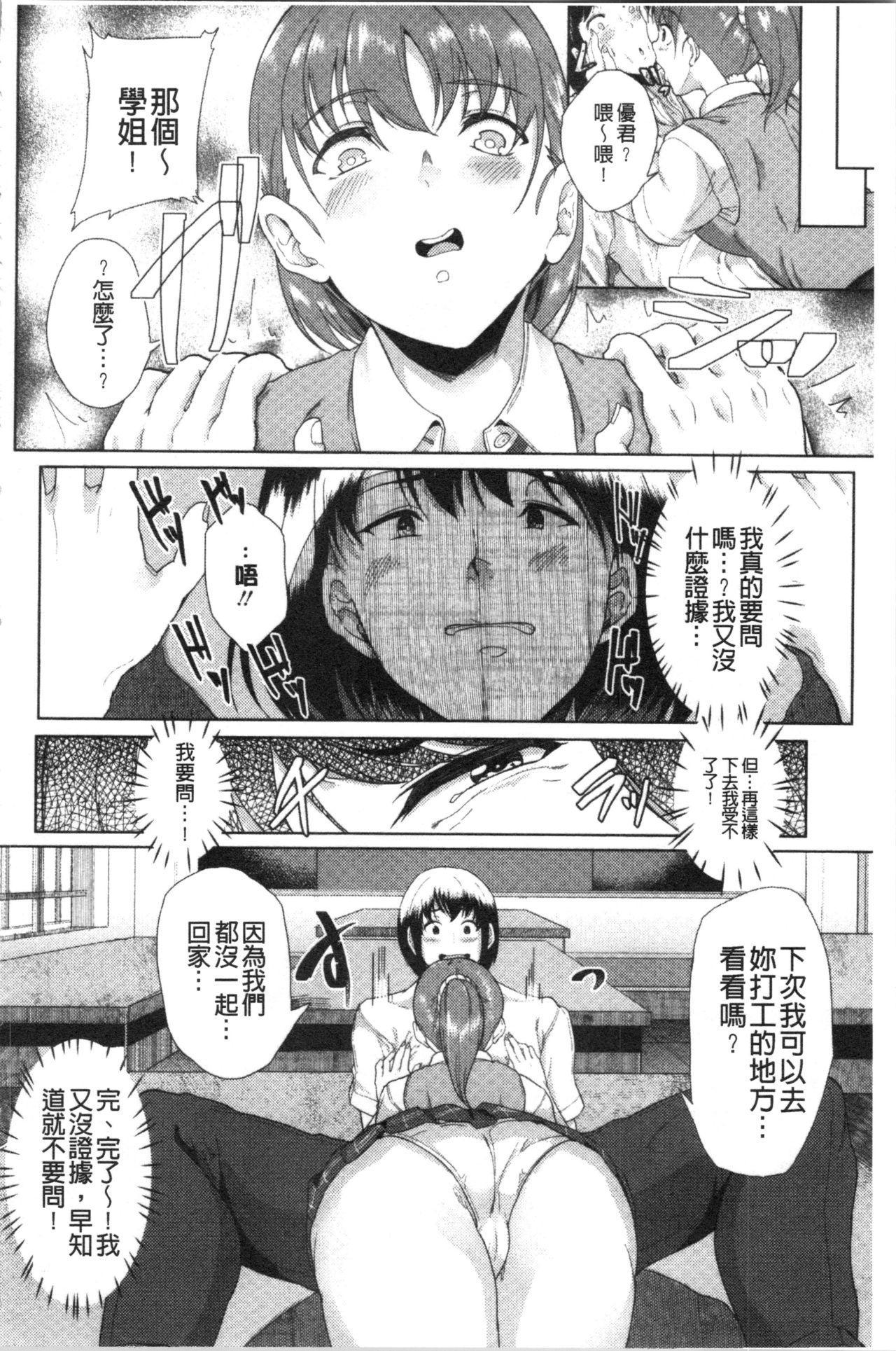 Kanojo ga SEX ni nare teru wake | 女友對激情性愛變很習慣的理由 30