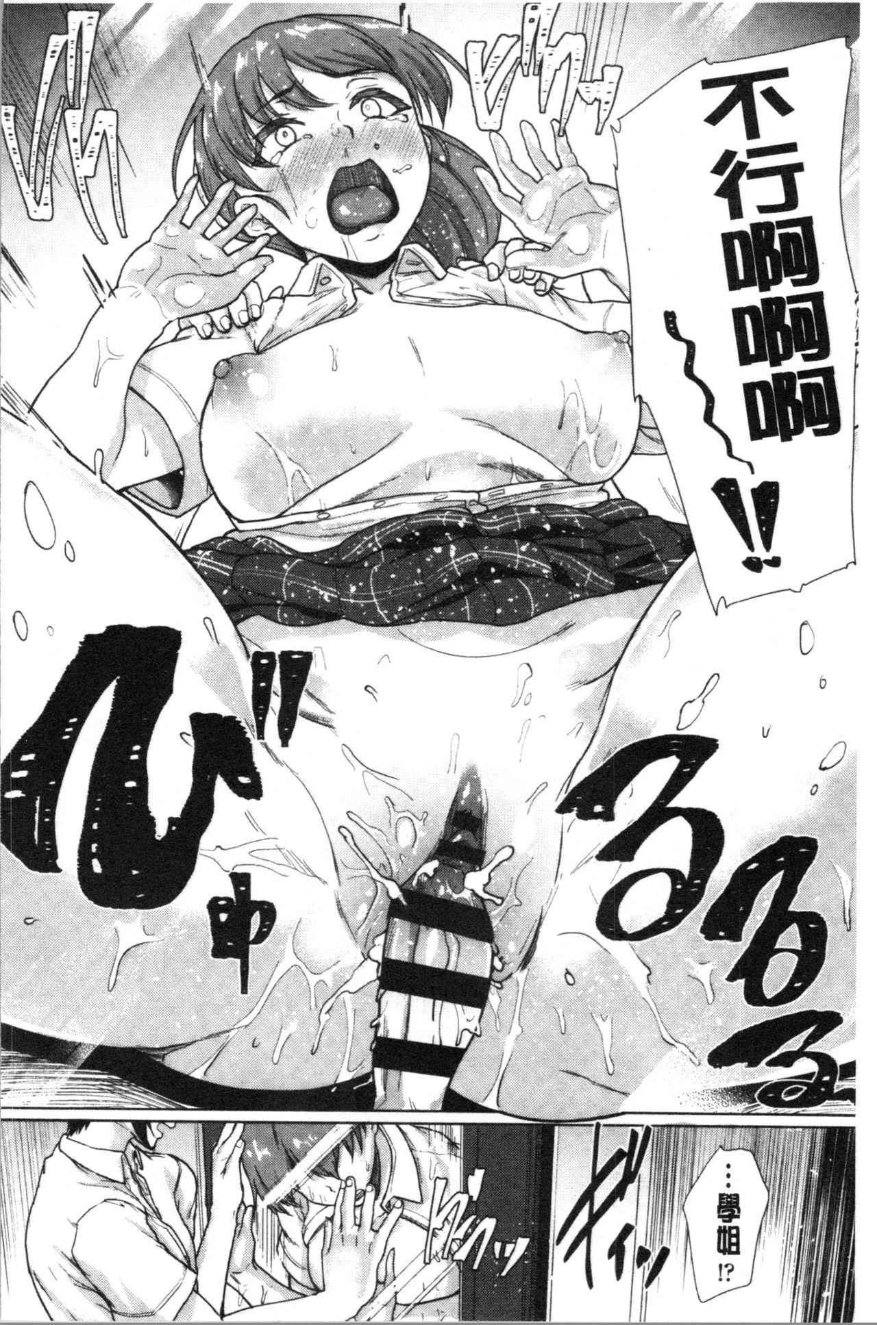 Kanojo ga SEX ni nare teru wake | 女友對激情性愛變很習慣的理由 62